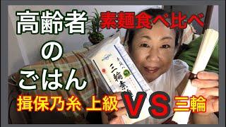 揖保乃糸特級VS三輪素麺素麺食べ比べ