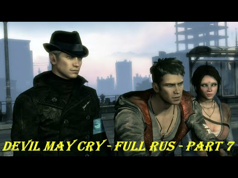 Devil May Cry - FULL RUS - Part 7