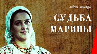 Судьба Марины / Marina