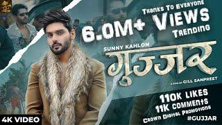 Gujjar Song Lyrics in English – Sunny Kahlon