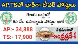 ఆంధ్రప్రదేశ్ రాష్ట్రంలో 34,888 టీచర్ పోస్టుల ఖాళీ | AP DSC 2020 Latest Updates, TS DSC 2020 Updates