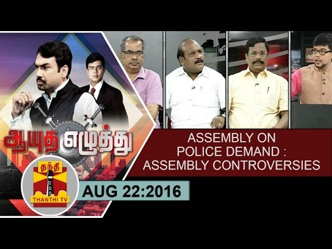 -22-08-16-Ayutha-Ezhuthu-CM-addresses-assembly-on-Police-demand-Assembly-Controversies