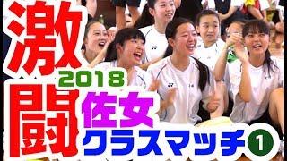 激闘!! 女子校 ★佐女 クラスマッチ2018(バレーボール)part1