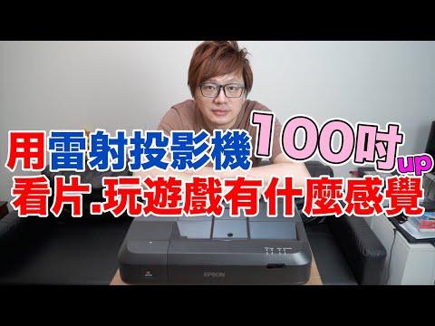 砸十萬買投影機玩遊戲有爽度嗎?