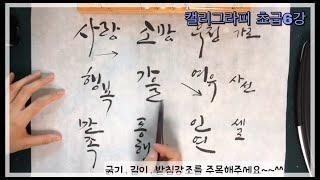 [캘리그라피 강좌] 초급 6강, 짧은단어의 구도와 강조 Calligraphy Class