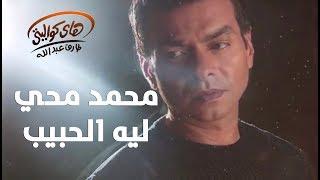 Mohamed Mohy - Leih El Habib / محمد محي - لية الحبيب