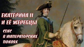 Екатерина II. Секс с жеребцом. ИнформКонТроль №35