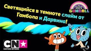 Удивительный мир Гамбола | Светящийся в темноте слайм от Гамбола и Дарвина! | Cartoon Network