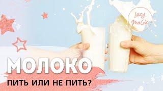 ПИТЬ ИЛИ НЕ ПИТЬ МОЛОКО | Молочные продукты все за и против | Рецепт миндального молока