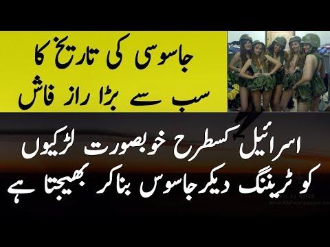 Female Agents Aese tayar Kar k Jasoosi Karwai Jati