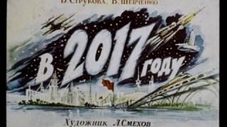 <p><strong>Прогнозы в 2017 время Российской федерации.</strong></p>  <p>Начнется ли война в 2017?</p>  <p>Приступим с прогнозов знаменитого астронома Мишеля Нострадамуса, который ещё в XVI веке заметил ужасную засуху и большое