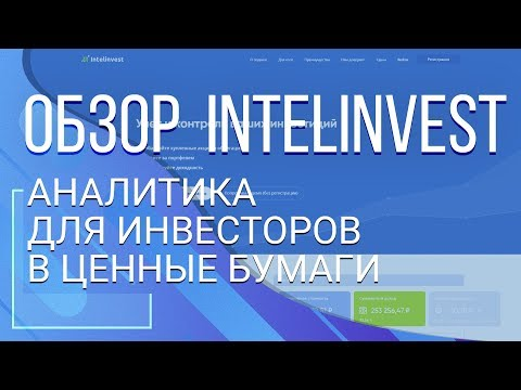 Видеообзор Intelinvest