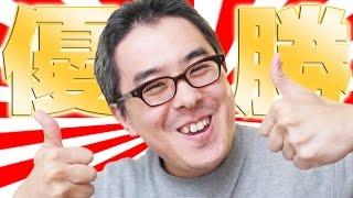 やったぜ福井!敦賀気比、甲子園初優勝!おじさんは仕事やめて、昼間から飲んじまったよ!