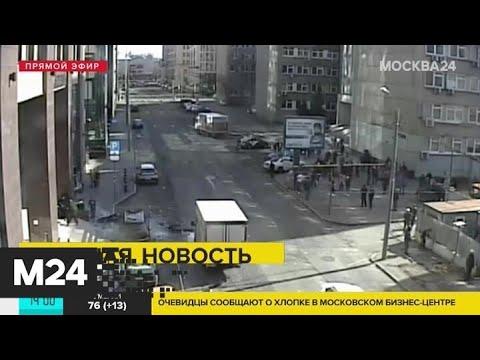 Взрыв произошел в БЦ в центре Москвы - Москва 24