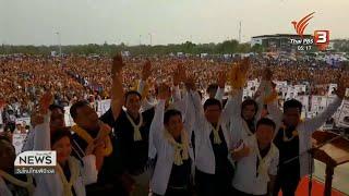 """""""เพื่อไทย-พลังประชารัฐ"""" ขอคะแนนเสียงชาวนครราชสีมา"""