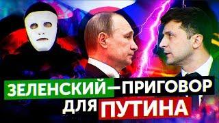 Зеленский VS Путин. Кто сделает свою страну успешней?