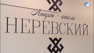 В Великом Новгороде открылся новый отель, еще один - на очереди