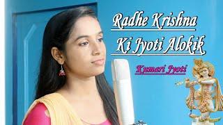 Radhe Krishna Ki Jyoti Alokik - Jyoti Tiwari - YouTube