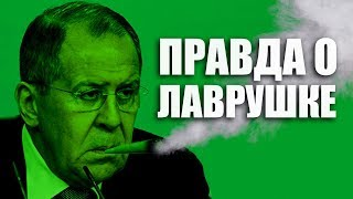 Политический ПРЕСТУПНИК ВЕКА: Досье на МИДа России ЛАВРОВА - Гражданская оборона
