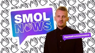 #SMOLNEWS #1: Мэра Туапсе отпустили, Сбербанк списывает средства с карт! Александр Смол