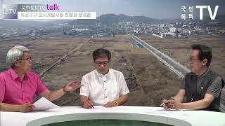 광양읍 목성지구 도시개발사업 현황과 문제점
