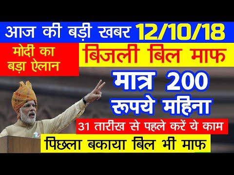 मोदी का बड़ा ऐलान: बिजली बिल से मुक्ति !! मात्र 200 Rs. महीने में 24 घंटे बिजली ! भरें ये फॉर्म 31 तक