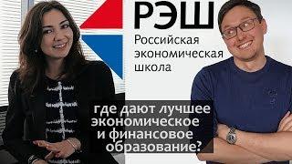 РЭШ обзор. Российская Экономическая Школа. Экономическое образование