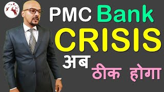 PMC BANK NEWS TODAY | Latest News | PMC Bank Crisis | RBI | Hindi