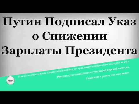 Путин подписал указ о снижении зарплаты президента