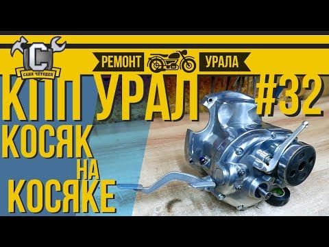 Ремонт мотоцикла Урал #32 - Сборка, регулировка и доработка КПП