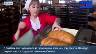 В Луганске стали выпускать социальный хлеб