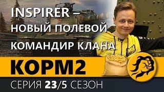 КОРМ2. INSPIRER - НОВЫЙ ПОЛЕВОЙ КОМАНДИР КЛАНА. 5 сезон. 16 серия