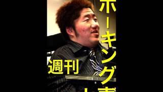 『週刊ホーキング青山』11/8「グレート義太夫さん登場その2タレント議員を斬りまくる!!」