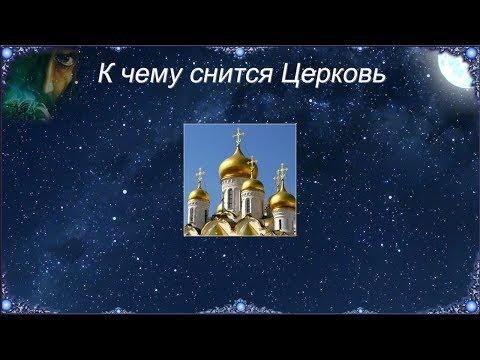 К чему снится Церковь (Сонник)