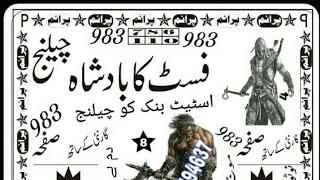 Final Shot 40000 Peshawar Prizebond  - Самые лучшие видео