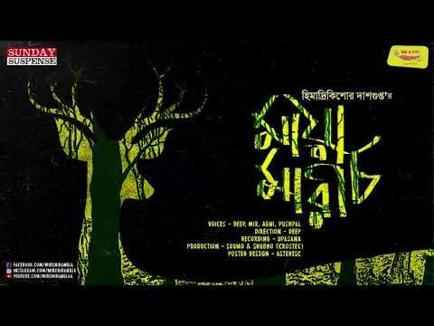 #SundaySuspense | Maya Marich | Himadri Kishore Dasgupta | Mirchi Bangla