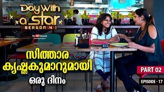 A Day with Sithara Krishnakumar | Day with a Star | Season 04 | EP 17 | Part 02 | Kaumudy TV