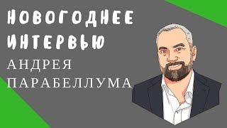 Андрей Парабеллум - У меня нет конкурентов! JustClick Академия #11 Новогодний выпуск