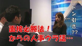 転職のhowto面接必勝法!!採用・不採用を決める人事のホンネ!?