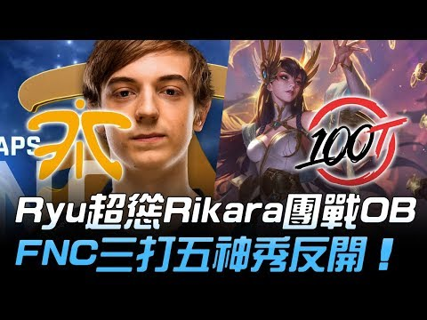 FNC vs 100 Ryu超慫Rikara團戰OB FNC三打五神秀反開!