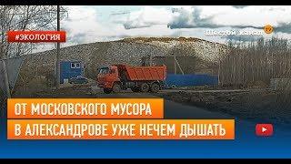От московского мусора в Александрове уже нечем дышать !