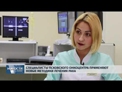 17.07.2019 / Псковские онкологи применяют новые технологии для лечения рака