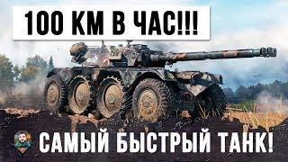 100 КМ/ЧАС!!! САМЫЙ БЫСТРЫЙ ТАНК В ИСТОРИИ WORLD OF TANKS!