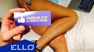 Рома Жёлудь, Рома Жёлудь feat. Bad Bonus - Лайков сто