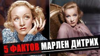 Марлен Дитрих - 5 удивительных фактов об актрисе (116 летие)