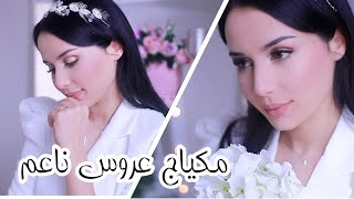 مكياج مناسبات ناعم و بسيط | Soft Bridal Makeup