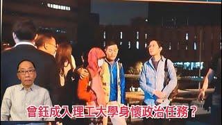 20191119 曾鈺成入理工大學身懷政治任務?