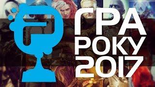 ГРА РОКУ 2017 | PlayUA Game Awards