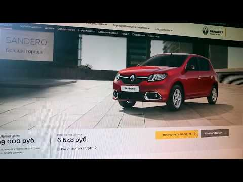 Автокредит Renault VS потребительский кредит. Как нас на... в автоцентрах.