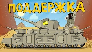 Поддержка - Мультики про танки